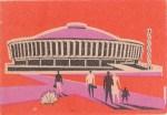 Cutie Pavilion 1972