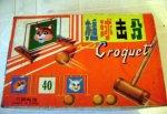Jocul Croquet